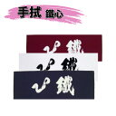 【6点までメール便発送可能】 剣道 小物 手拭 「鐵心」 ネイビー・エンジ