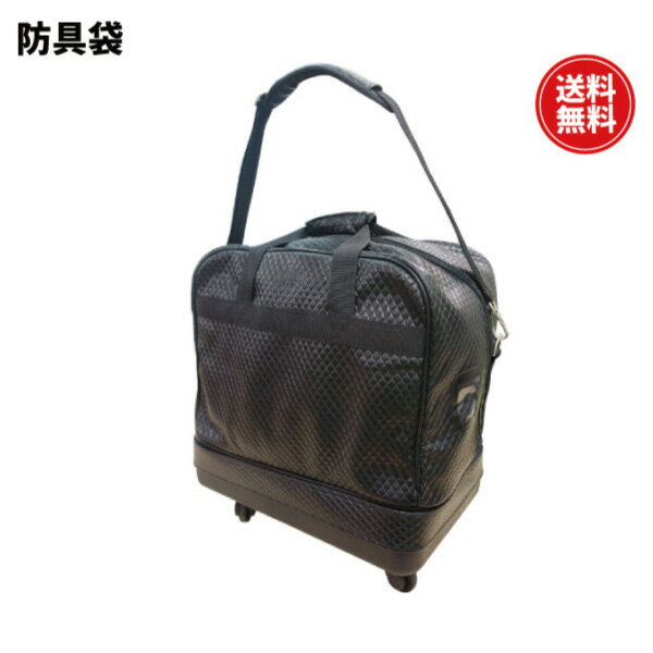 剣道 防具袋 ベンリーシリーズ のびーる 2段式キャスター防具袋 キャリー バック 送料無料