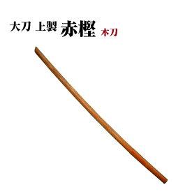 赤樫普及型木刀/大刀