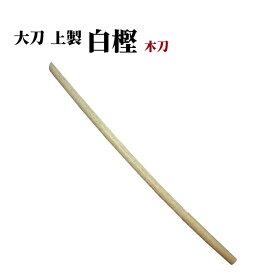 剣道 木刀 白樫 白樫普及型木刀/大刀