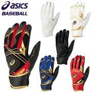 【ネーム刺繍可能】アシックス野球一般ゴールドステージバッティンググローブバッティング手袋両手用3121A464