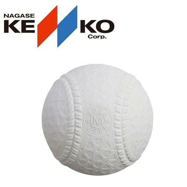 【決算前特別価格】ナガセケンコー 軟式野球ボール M号 一般・中学生向け メジャー 検定球 1ダース(12球入り) 新規格 新軟式球 新公認球 試合球 草野球 KENKOM