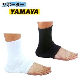 YAMAYA ヤマヤ 剣道 サポーター かかと用HYS-1