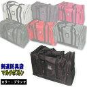 剣道 剣道防具袋 防具袋 マルチボストン 黒 ブラック