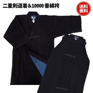 剣道 剣道着 袴 セット 最上級藍染 紺 二重道着&10000番綿袴 刺繍可能