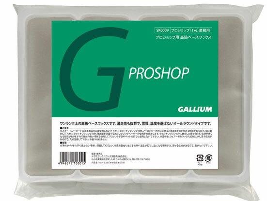 GALLIUM〔ガリウム〕PROFESSIONAL WAXプロショップベースワックス(1kg)SW2105スキー・スノーボード兼用