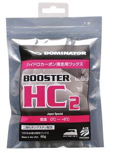 DOMINATOR(ドミネーター) BOOSTER SERIES HC2 200g ハイドロカーボン滑走用ワックス 0℃〜-6℃ スノーボード・スキー兼用 メンテ メンテナンス用品