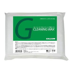 GALLIUM ガリウム クリーニングワックス(1kg) SW2186 ホットクリーニング用ワックス パラフィンワックス スノーボード スキー ウィンタースポーツ メンテナンス 冬 アルペン 雪山 チューンナップ