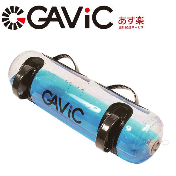 GAViC ガビック ウォーターバッグ GC1220 トレーニング エクササイズ ストレッチ 筋トレ サッカー