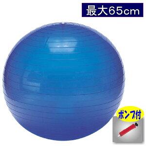 ヨガボール65cm バランスボール ポンプ付き エクササイズ ダイエット 体幹トレーニング バランス運動IMC-32