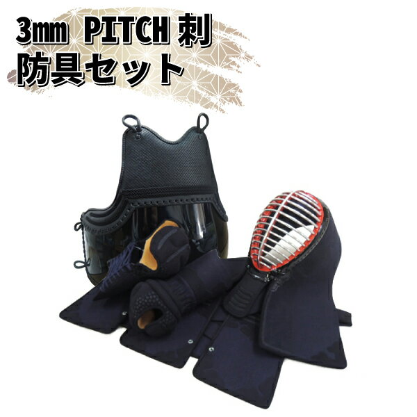剣道 防具 new 3mm 最高級 PITCH刺 総紺仕立 剣道防具セット