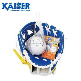 kaiser カイザー 野球 右投げ キッズグローブ8インチボール付 ブルー 子供 キッズ KW-305B