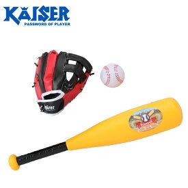 kaiser カイザー 野球 キッズベースボールセット 子供 キッズ KW-543