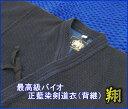 剣道 剣道着 剣道衣 バイオ正藍染剣道着 翔 背継 5号