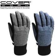 COVERWORKカヴァーワークテクニカルウォームグローブ防水防寒手袋デュポン社製テフロン3Mシンサレート作業用