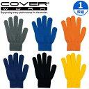 COVERWORK カヴァーワーク FT-3120 のびのび手袋 1双組 軽作業 10G 混紡手袋 伸縮性抜群 大人から子供にも! 親子コー…
