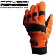 COVERWORKカヴァーワークFT-3515WETCLUB防寒ソフト防水防寒手袋作業用手袋4層構造ウェットスーツ素材