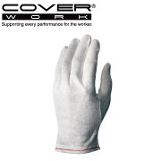 COVERWORKカヴァーワーク作業用手袋グローブ40スムス(マチなし)手袋