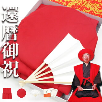 """Respect for the aged day sale-3580 Yen ⇒ 1780 Yen the 60th birthday celebration red vest, plain thick cotton with 祝着 set (with dressing) s wrapping gift free services in! And fun gifts _ packaging and fun gifts _ to finish books and support. """""""