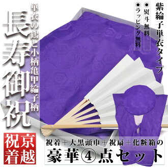 """70th birthday celebration purple clothes set"" Purple hood Chanko set crane and turtle pattern (vest hood / fan box) 70th birthday / 77th / ornaments Purple Purple father / mother / grandparents, male / female fun gift _ packaging / fun gift _"