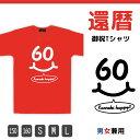 《還暦Tシャツ》KRT002 2:還暦HAPPY 還暦祝い 赤いTシャツ 赤 還暦 父/母/敬老の日 男性/女性 還暦のお祝い tシャツ …