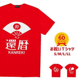 (還暦 Tシャツ) 還暦祝い tシャツ 3colors 半袖 還暦 祝い プレゼント メンズ レディース 父 母 赤い 赤 60歳 ちゃんちゃんこ (sg)