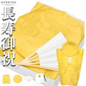 (黄リンズ) KYOETSU キョウエツ ちゃんちゃんこ 米寿 お祝い 米寿祝い 傘寿 黄色 プレゼント メンズ レディース 3点セット(ちゃんちゃんこ、頭巾、扇子) (sg)