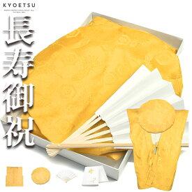 (黄単衣) KYOETSU キョウエツ ちゃんちゃんこ 米寿 お祝い 米寿祝い 傘寿 黄色 プレゼント メンズ レディース 3点セット(ちゃんちゃんこ、頭巾、扇子) (sg)