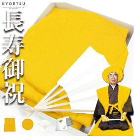(黄) KYOETSU キョウエツ ちゃんちゃんこ 米寿 お祝い 米寿祝い 傘寿 黄色 プレゼント メンズ レディース 3点セット(ちゃんちゃんこ、頭巾、扇子) (sg)