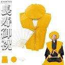 《黄色 B扇子》米寿 黄色ちゃんちゃんこ(ちゃんちゃんこ+頭巾+少し難あり白扇子) 黄 黄色 プレゼント 父/母/敬老の日…