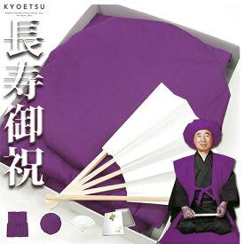 (紫) KYOETSU キョウエツ ちゃんちゃんこ 古希 お祝い 古希祝い 喜寿 傘寿 卒寿 紫 プレゼント メンズ レディース 3点セット(ちゃんちゃんこ、頭巾、扇子) (sg)