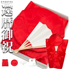 (日本製 赤リンズ) KYOETSU キョウエツ ちゃんちゃんこ 還暦 日本製 祝い 還暦祝い 赤 プレゼント 赤いちゃんちゃんこ メンズ レディース 3点セット(ちゃんちゃんこ、頭巾、扇子)(sg)