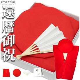(日本製 赤) KYOETSU キョウエツ ちゃんちゃんこ 還暦 日本製 祝い 還暦祝い 赤 プレゼント 赤いちゃんちゃんこ メンズ レディース 3点セット(ちゃんちゃんこ、頭巾、扇子)(sg)
