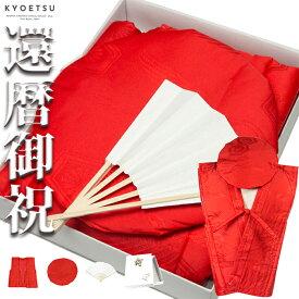 (赤リンズ) KYOETSU キョウエツ ちゃんちゃんこ 還暦 祝い 還暦祝い 赤 プレゼント 赤いちゃんちゃんこ メンズ レディース 3点セット(ちゃんちゃんこ、頭巾、扇子) (sg)