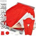 (赤単衣) KYOETSU キョウエツ ちゃんちゃんこ 還暦 祝い 還暦祝い 赤 男性 プレゼント 赤いちゃんちゃんこ メンズ 3点…
