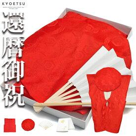 (赤単衣) KYOETSU キョウエツ ちゃんちゃんこ 還暦 祝い 還暦祝い 赤 プレゼント 赤いちゃんちゃんこ メンズ レディース 3点セット(ちゃんちゃんこ、頭巾、扇子、化粧箱) (sg)