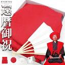 【特別SALE】(赤) KYOETSU キョウエツ ちゃんちゃんこ 還暦 祝い 還暦祝い 赤 男性 プレゼント 赤いちゃんちゃんこ メ…
