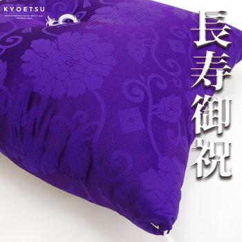 新品長寿祝い古希喜寿傘寿卒寿用綸子柄いり紫色座布団