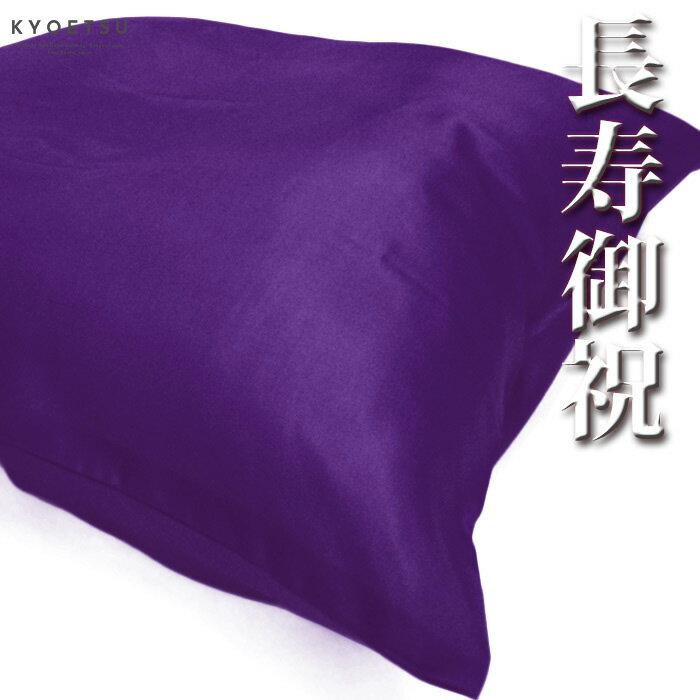 [簡易座布団]祝着(紫ちゃんちゃんこ)と一緒にいかが? 古希(70歳)喜寿(77歳)傘寿(80歳)卒寿(90歳)祝い用 長寿祝いお楽しみ紫色簡易座布団(簡易白無地座布団(クッション)+紫色座布団カバー)【kan-zbtn-purple】【あす楽対応】(zr)(sg)
