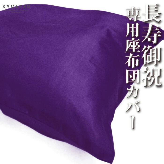 [座布団カバー]【メール便{P16}】祝着(紫ちゃんちゃんこ)と一緒にいかが?古希,喜寿,傘寿,卒寿祝い用 長寿祝いお楽しみ紫色座布団カバーお祝い プレゼント(zr)