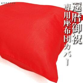 [座布団カバー]【メール便{P16}】祝着(赤いちゃんちゃんこ)と一緒にいかが?還暦祝い用 長寿祝いお楽しみ赤色座布団カバー (zr)