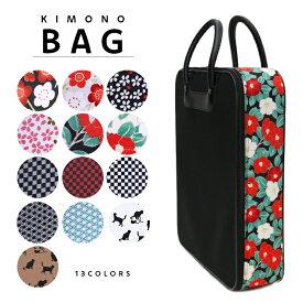 (着物バッグ A) 着物 バッグ 13colors 収納バッグ 着物バック きものバッグ 和装バッグ