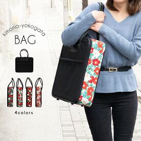 (着物バッグ B) 着物 横型 バッグ 4colors 収納バッグ 着物バック きものバッグ 和装バッグ