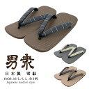 《日本製 男衆雪駄 NA-08》男性用 紳士用 メンズ M/L/LL 縞柄 ベージュ/茶/灰/鼠/グレー あす楽