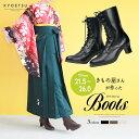 (卒業式 袴ブーツ) 袴 ブーツ 編み上げ 2color 9ホール レディース 袴用 女性 レースアップ 厚底 コスプレ 編み上げブ…
