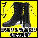 訳あり《大人気 袴ブーツ》卒業式 編み上げブーツ 黒 9ホール 厚底 合皮 袴 ブーツ レースアップ カジュアル レディー…