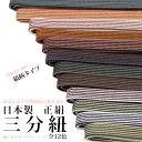 《三分紐 縞》【メール便{P6}】正絹製のシンプルな縞の三分紐 全12色 三分紐 帯締め 帯留 三分組紐 平組 おびじめ 絹1…