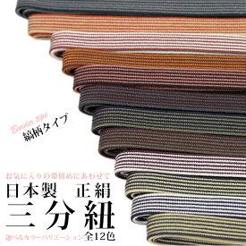 [期間限定!!! 50%OFF] 《三分紐 縞》【メール便{P6}】正絹製のシンプルな縞の三分紐 全12色 三分紐 帯締め 帯留 三分組紐 平組 おびじめ 絹100% 日本製 シンプル カラフル レトロ 小紋 着物 袷 単衣 和装 万筋(zr)