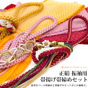《正絹振袖用帯揚げ帯締めセット》(帯締め 振袖用 帯揚げ 振袖用 成人式 帯締め セット 四巻 絞り パール 飾り 手組 …