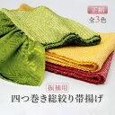 《正絹四つ巻き総絞り帯揚げ 振袖用》カラーバリエーション豊富な振袖姿用帯揚げ【振袖用帯揚げ】(赤 黄 緑 総絞り …
